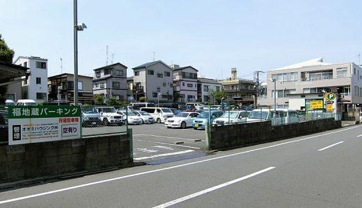 [空あり] 福地蔵パーキング