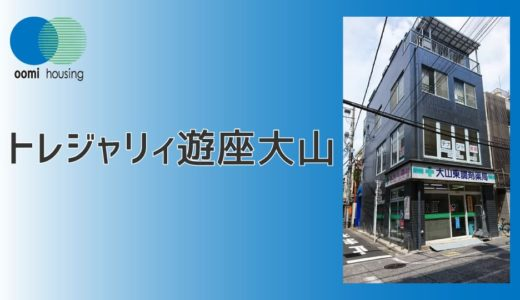 トレジャリィ遊座大山 : 板橋区大山東町の賃貸商業ビル