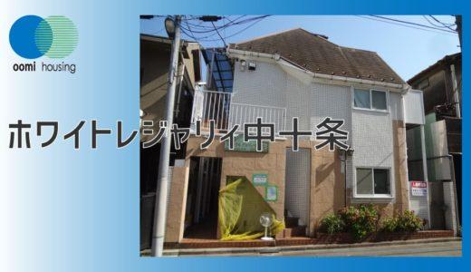 ホワイトレジャリィ中十条 : 北区中十条の賃貸アパート