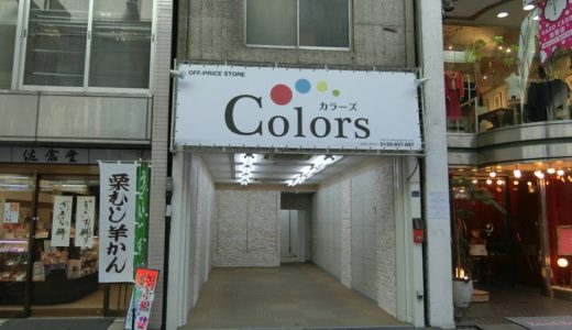大山町24店舗 :: 板橋区大山町 :: 大山ハッピーロード商店街 :: 貸店舗