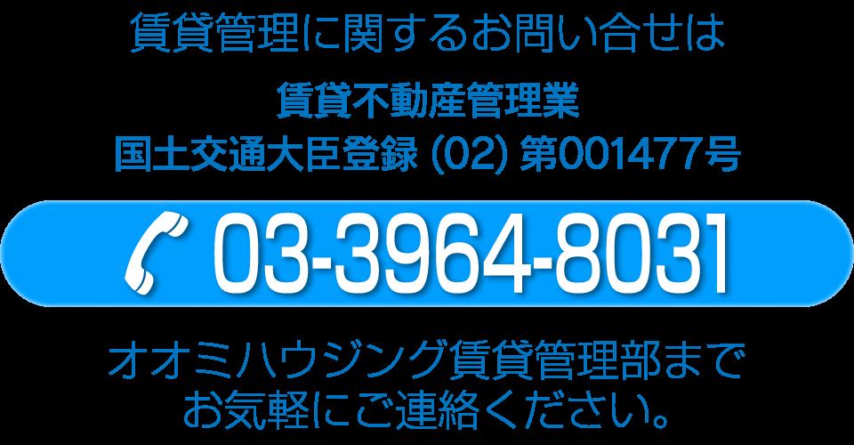 TEL.03-3964-8031