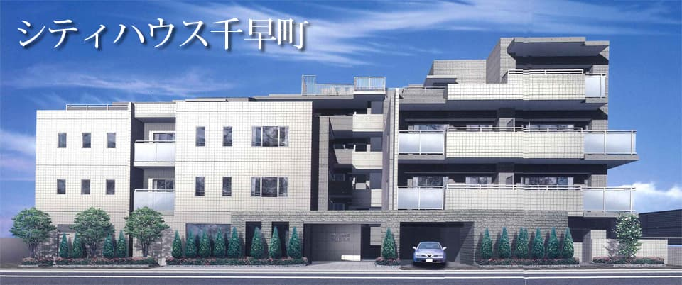 シティハウス千川