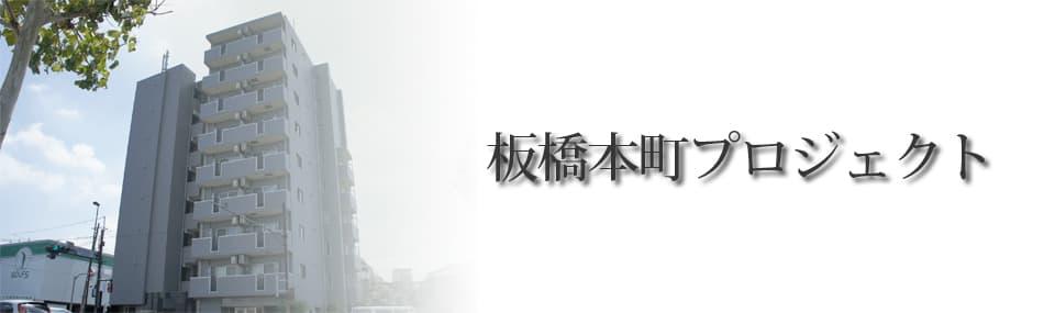 VELL STAGE板橋本町II